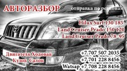 Toyota Land Cruiser Prado 150,  120,  95,  78 авторазбор в Алматы.